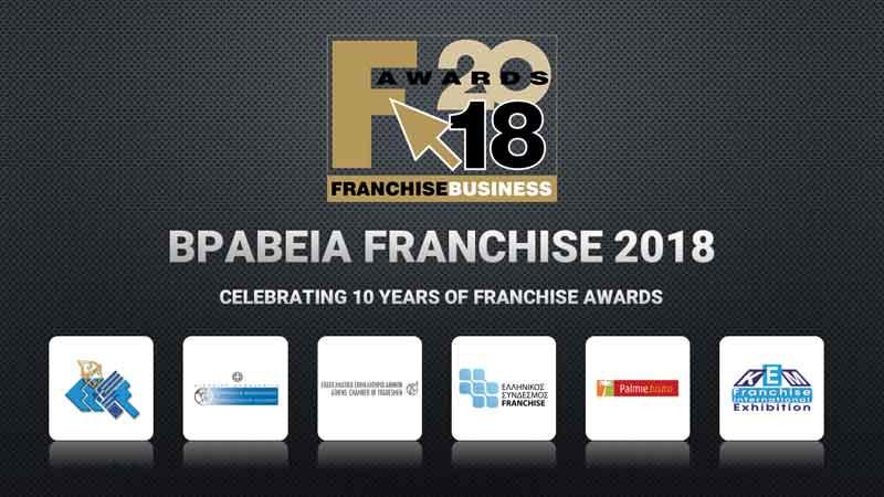 29 franchise brands αναδείχθηκαν και ξεχώρισαν στα ΒΡΑΒΕΙΑ FRANCHISE 2018!