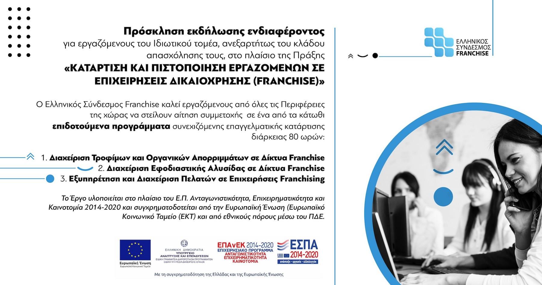 Πρόσκληση Εκδήλωσης Ενδιαφέροντος για τη Συμμετοχή Εργαζομένων του Ιδιωτικού Τομέα σε Δράσεις Κατάρτισης και Πιστοποίησης – Μάϊος 2020